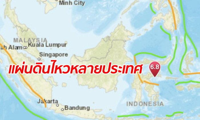 แผ่นดินไหวเขย่าเอเชีย อินโดนีเซีย-อินเดีย-เมียนมา เกิดเหตุเวลาใกล้เคียงกัน