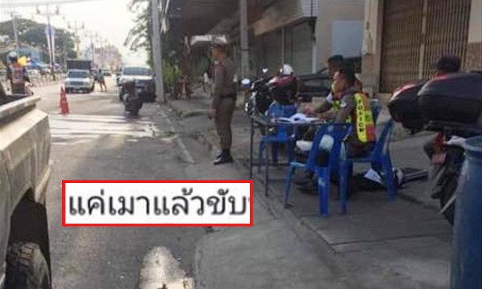 จุดจบสายโพสต์ สาวอ้างแค่เมาแล้วขับถูกปรับ 8 พัน เจอตำรวจสวนกลับสุดเงิบ