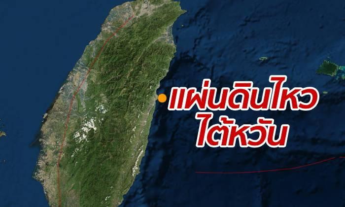 แผ่นดินไหว 6.1 เขย่าชายฝั่งทะเลไต้หวัน สั่นสะเทือนถึงกรุงไทเป