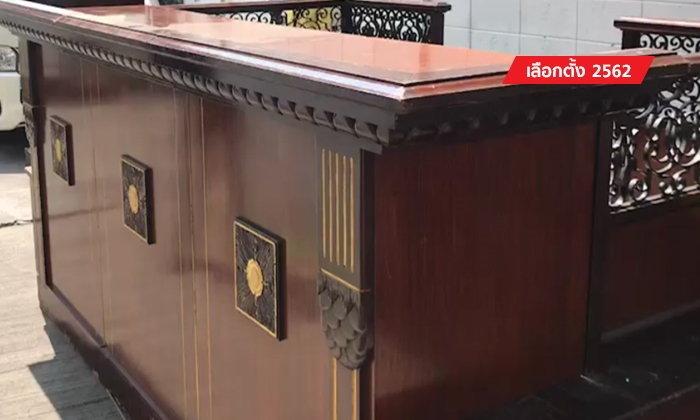 เผยภาพบัลลังก์ประธานรัฐสภาโบราณ เตรียมนำมาใช้ประชุมโหวตเลือกนายกรัฐมนตรี