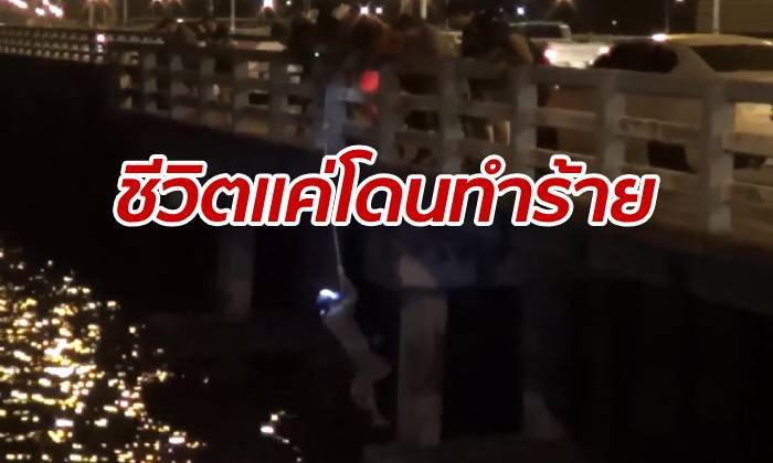 หนุ่มใหญ่เครียดชีวิต ตกงาน-แฟนทิ้ง โดดสะพานเลียบทะเลให้ตายแต่ไม่ตาย