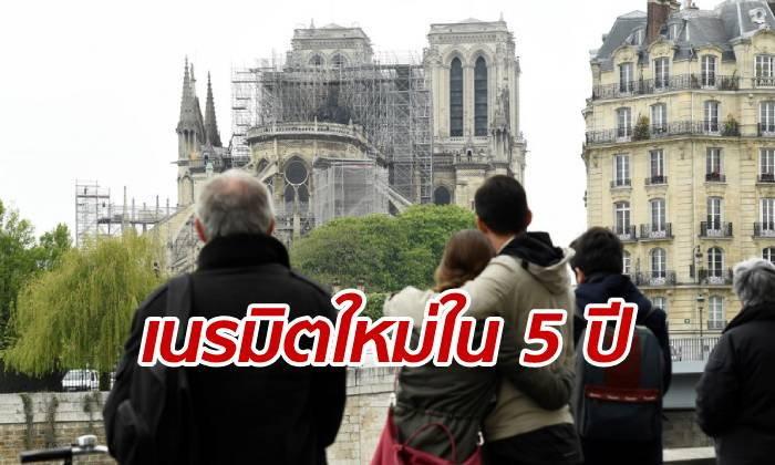 """ฝรั่งเศสเชิญทั่วโลกออกแบบ """"ยอดแหลม"""" วิหารน็อทร์-ดาม ขีดเส้นสร้างใหม่ใน 5 ปี"""