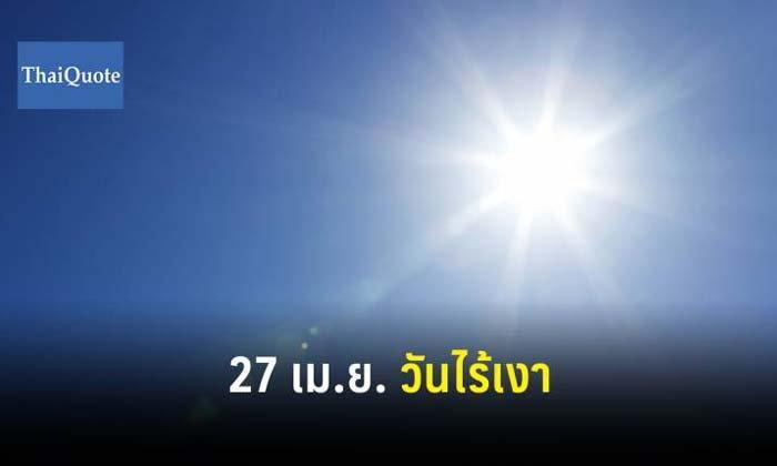 ชมปรากฏการณ์ธรรมชาติ ดวงอาทิตย์ตั้งฉาก 27 เม.ย. 62
