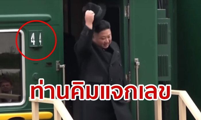 หวยคิมจองอึน! ส่องเลขเด็ดรถไฟผู้นำเกาหลีเหนือเยือนรัสเซีย หลังหวิดถูกงวดเวียดนาม