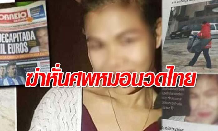 ครอบครัวสาวไทยถูกฆ่าหั่นศพที่โปรตุเกส รับไม่มีเงินนำศพกลับบ้านเกิด