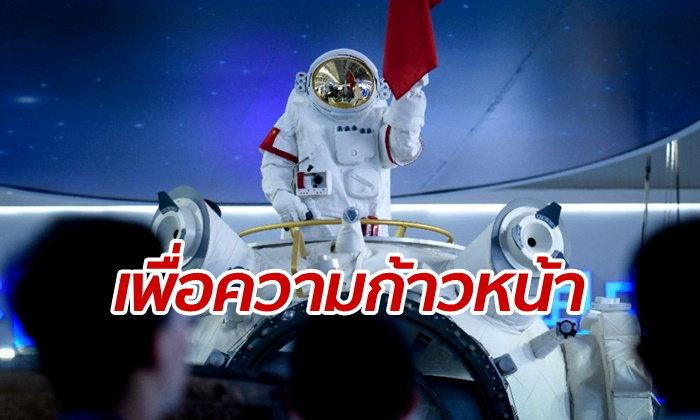 จีนเตรียมพัฒนาสถานีอวกาศ รองรับการทดลองหลายร้อยโครงการ