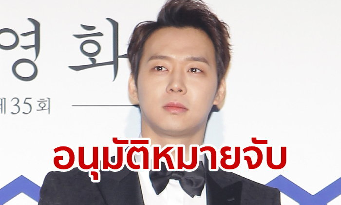 ปาร์คยูชอนโดนหมายจับ! ศาลเกาหลีใต้อนุมัติรวบตัวคดีเสพยาบ้า