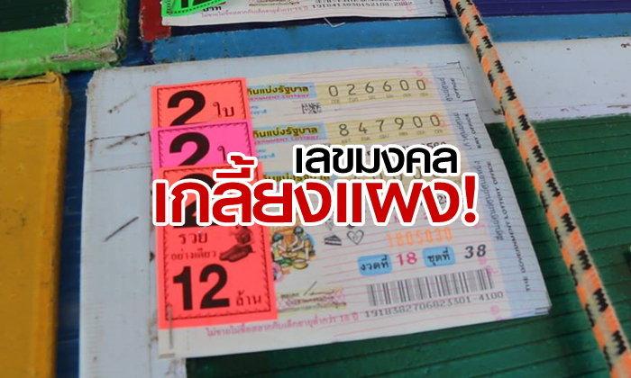 แห่ซื้อเลขเด็ด วันพระราชพิธี-อายุกรุงรัตนโกสินทร์-จำนวนแหล่งน้ำศักดิ์สิทธิ์ เกลี้ยงแผง
