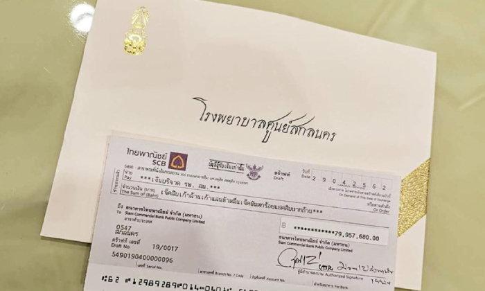 เผยภาพเช็คในหลวงพระราชทาน 79 ล้าน โรงพยาบาลศูนย์สกลนคร ซื้อเครื่องมือแพทย์