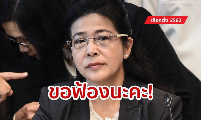 เลือกตั้ง 2562: เพื่อไทยค้านปาร์ตี้ลิสต์สุดตัว! เดินหน้าฟ้อง กกต. ลั่นใช้สูตรผิดกฎหมาย