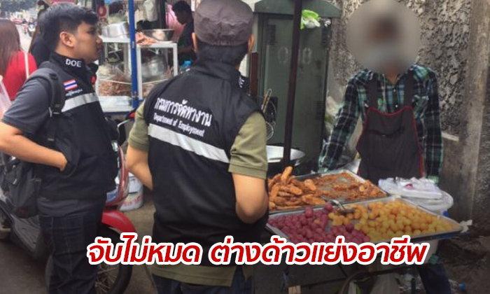 จับต่างด้าวแย่งอาชีพคนไทยค้าขาย ดำเนินคดีแล้วเกือบ 400 ราย