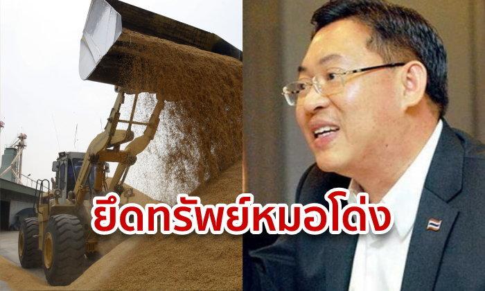 ศาลฎีกายึดทรัพย์ยกครัวหมอโด่ง! จำเลยจีทูจีข้าว เกือบ 900 ล้าน ให้ตกเป็นของแผ่นดิน