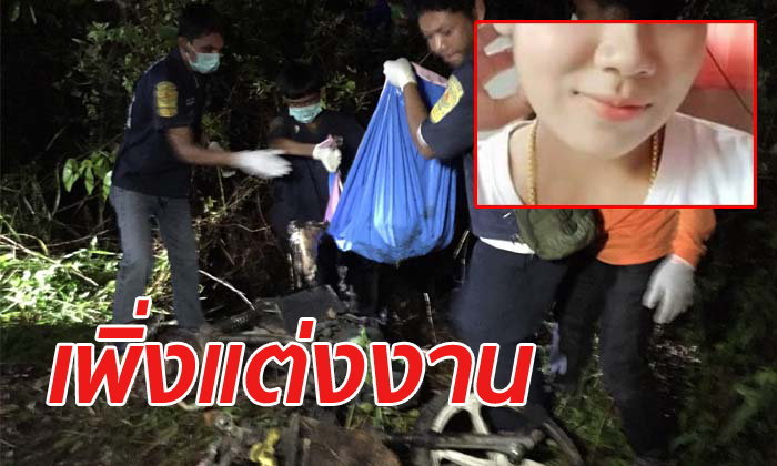 สาววัย 18 ปี หายตัวจากบ้านสามี สุดท้ายพบถูกไฟเผาเหลือแต่โครงกระดูก