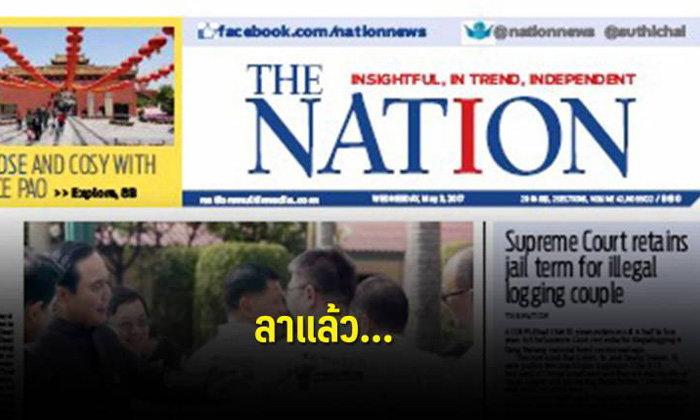 หนังสือพิมพ์ The Nation ประกาศปิดตัว 28 มิ.ย.นี้