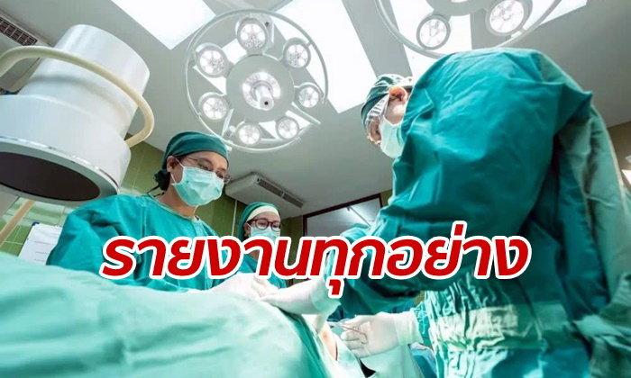 จีนเข้ม สั่งโรงพยาบาลทั่วประเทศรายงานข้อมูลจ่ายยา-แจงรายได้ละเอียดยิบ