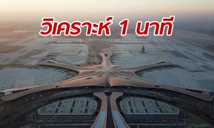 """สุดยอด จีนติดเกราะสนามบินใหม่กรุงปักกิ่ง ด้วย """"เรดาร์"""" ตรวจอากาศล้ำสมัย"""