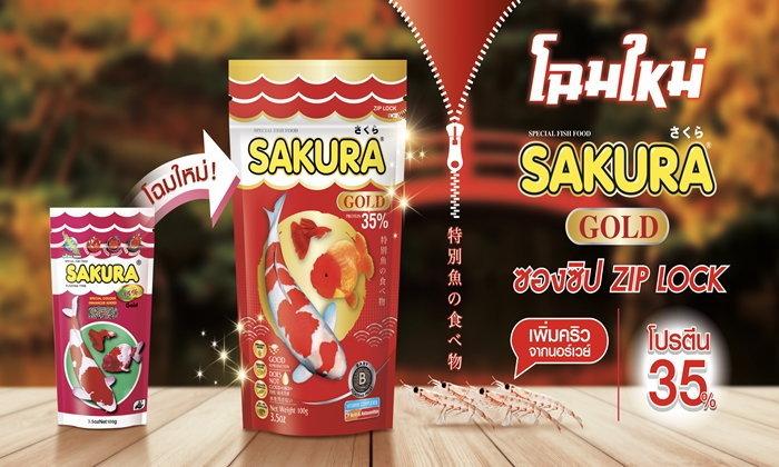 อาหารปลา SAKURA ปรับโฉมครั้งใหญ่ในรอบ 30 ปี พร้อมยกระดับคุณภาพอาหารใหม่ เอาใจนักเลี้ยงปลาทั่วประเทศ