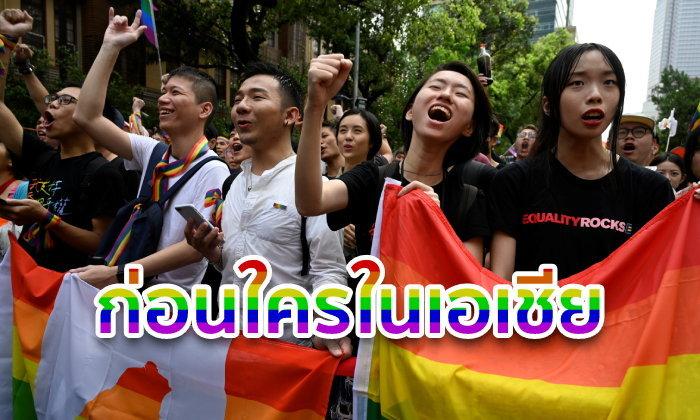 ไต้หวันผ่านกฎหมายแต่งงานเพศเดียวกัน ที่แรกในเอเชีย! ประธานาธิบดีไช่โพสต์ #LoveWins