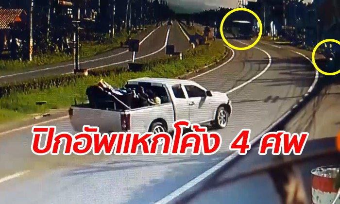 นาทีสยอง ปิกอัพแหกโค้งพุ่งข้ามเลน ชนสองล้อ-ปะทะรถบัส ตาย 4 ศพ