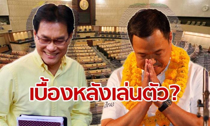 """จับอาการยึกยัก """"ประชาธิปัตย์-ภูมิใจไทย"""" อาจหนุนนายกฯ คนนอก หวังตลบหลัง คสช."""