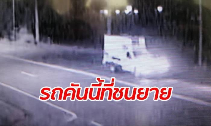"""ตำรวจแกะรอยเจอแล้ว """"รถชนยายข้าวต้มมัด"""" หนีเตลิดไม่ลงมาเหลียวแล"""