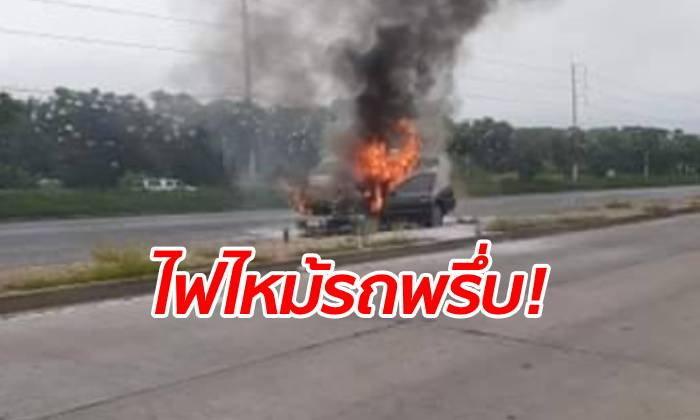 ลุงป้าหวิดดับคู่ ขับรถไปไม่ถึงนัดหมอ ไฟไหม้ท่วมคันกลางถนนมิตรภาพ