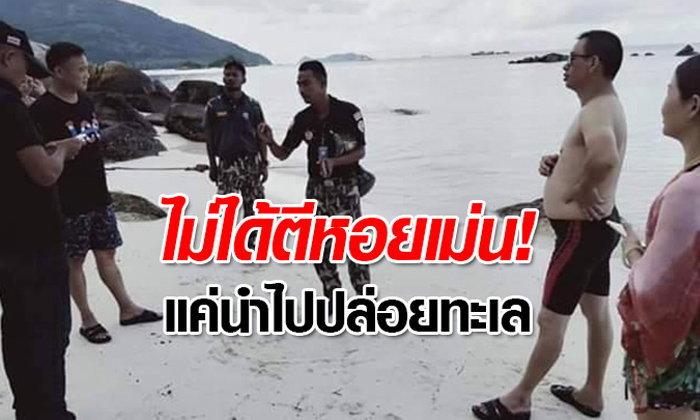 โอละพ่อ นักท่องเที่ยวจีนแจงไม่ได้ตีหอยเม่น แต่ช่วยนำไปปล่อยทะเล