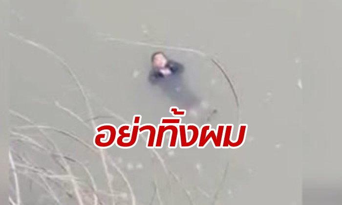 หญิงจีนเกิดคลั่ง อุ้มลูกชาย 8 ขวบ โยนทิ้งแม่น้ำ เดชะบุญมีคนช่วยทัน