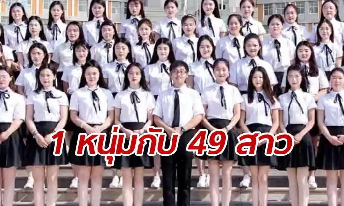โปรดอย่าอิจฉา! หนุ่มเพียงหนึ่งเดียวในชั้นเรียน กับเพื่อนหญิงร่วมรุ่น 49 คน