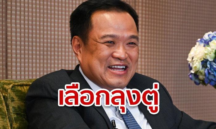อนุทิน ภูมิใจไทย จับขั้วพลังประชารัฐ ตั้งรัฐบาล หลังเล่นตัวนานกว่า 2 เดือน