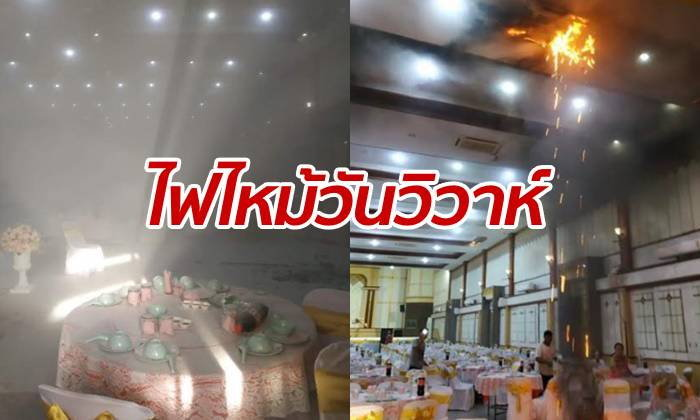 ชุลมุนวันวิวาห์ ไฟไหม้พรึ่บกลางหอประชุม ไม่กี่ชั่วโมงก่อนเริ่มพิธีแต่งงาน