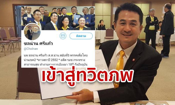ชลน่าน ศรีแก้ว ส.ส.เพื่อไทย มีทวิตเตอร์แล้ว! โพสต์ขอบคุณ เตรียมจัดเต็มรับน้องลุงตู่