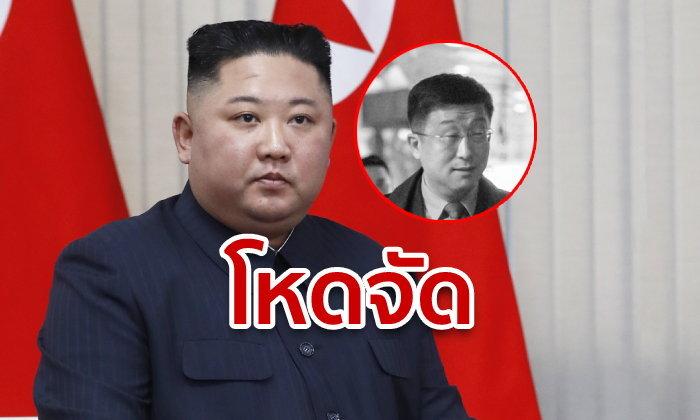 คิมจองอึน โหดจัด! สั่งประหารทูต อ้างทำประชุมทรัมป์ล่ม พร้อมส่งหัวหน้าเข้าค่ายกักกัน
