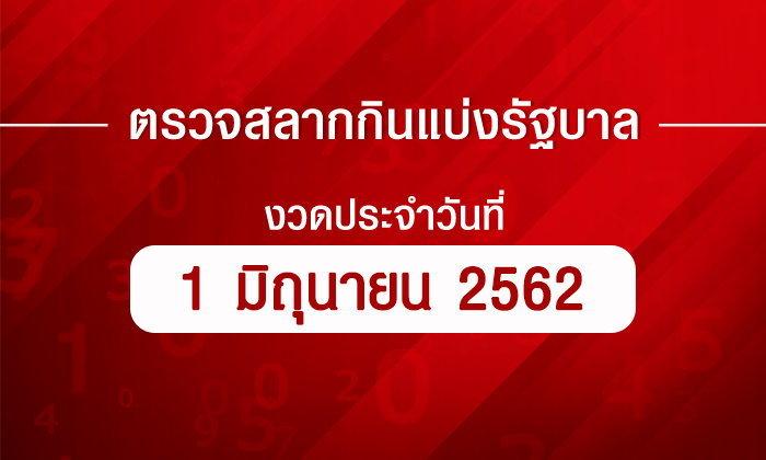 ตรวจหวย ตรวจรางวัลที่ 1 ตรวจผลสลากกินแบ่งรัฐบาล งวด 1 มิถุนายน 2562