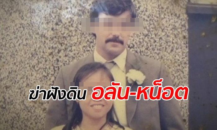 ศาลแพร่สั่งประหาร 3 จำเลย คดีพี่ชายจ้างฆ่าฝรั่ง-เมียไทย แบคโฮขุดฝังดิน
