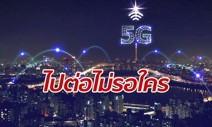 ล้ำหน้า จีนไฟเขียวใช้ 5G เพื่อการค้าในเร็ววันนี้