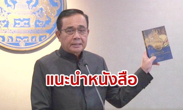 """ลุงตู่แนะนำ """"อิศปปกรณัม-เศรษฐีมั่งมีทรัพย์กับห่าน"""" ให้คนไทยอ่าน เพราะมีข้อคิดดี"""