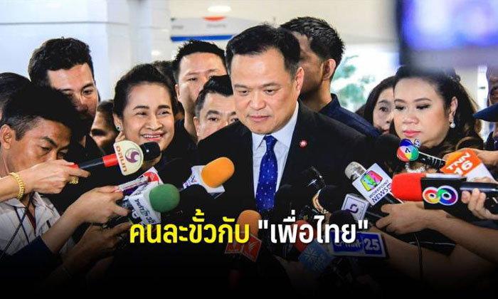 """เสี่ยหนูเชื่อคนไทยรู้ดี """"ภูมิใจไทย"""" ไม่เอา """"เพื่อไทย"""" อยู่แล้ว"""