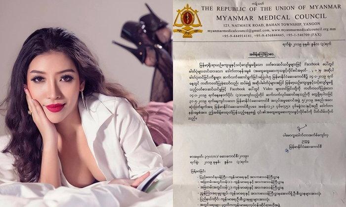 แพทย์หญิงเมียนมาโดนถอนใบประกอบโรคศิลป์ เหตุโพสต์ภาพเซ็กซี่ลงเฟซบุ๊ก