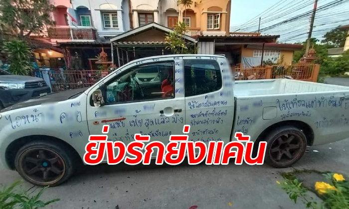 เมียสายโหดจับได้ผัวพาชู้เข้าบ้าน ละเลงเขียนด่าหยาบ รถกระบะลายพร้อยทั้งคัน