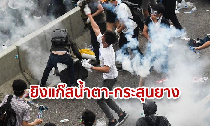ตำรวจฮ่องกงยิงแก๊สน้ำตา-กระสุนยาง หลังผู้ชุมนุมปักหลัก ค้านกฎหมายส่งผู้ร้ายข้ามแดน