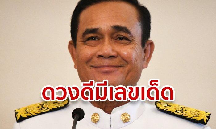 ส่องเลขเด็ดลุงตู่ รับตำแหน่งนายกรัฐมนตรี หลังดวงเฮงได้อยู่ต่อสมัย 2