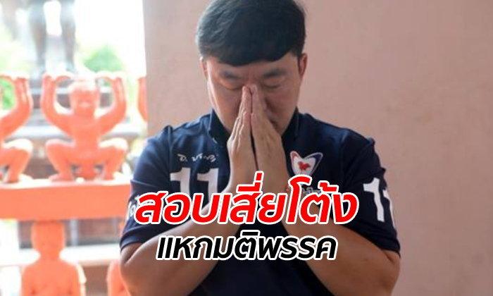 """ภูมิใจไทยตั้งกรรมการสอบ """"สิริพงศ์"""" ปมโหวตนายกฯ โทษหนักสุดขับออกจากพรรค"""