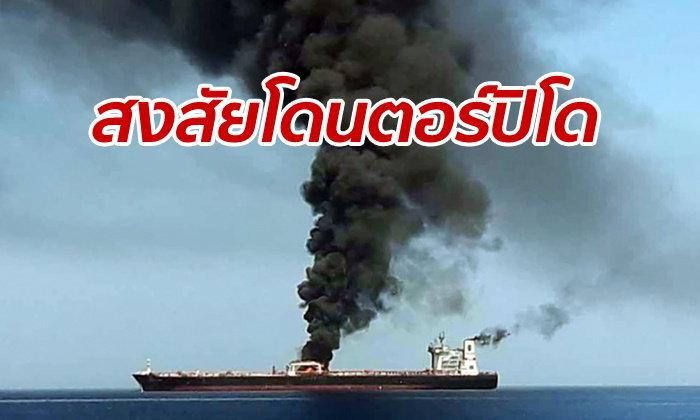 ระทึก เรือบรรทุกน้ำมัน 2 ลำ ระเบิดกลางอ่าวโอมาน คาดถูกโจมตี