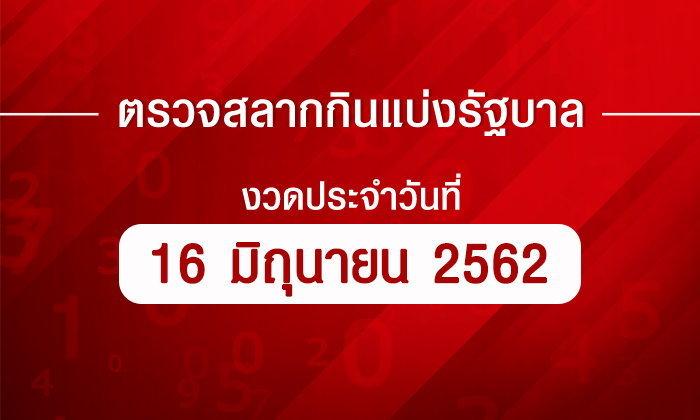 ตรวจหวย ตรวจรางวัลที่ 1 ตรวจผลสลากกินแบ่งรัฐบาล งวด 16 มิถุนายน 2562