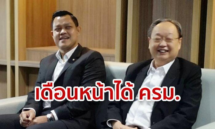 คณะรัฐมนตรีใหม่เผยโฉมต้น ก.ค. โผพลังประชารัฐนิ่ง-ลุงตู่จ่อเคาะ รอพรรคร่วมส่งชื่อ