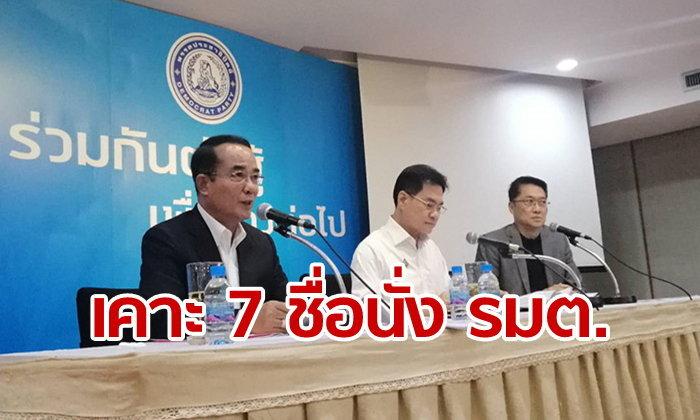 มติกรรมการบริหารประชาธิปัตย์ อนุมัติ 7 รายชื่อรัฐมนตรี จับตาอาจมีพลิกโผโค้งสุดท้าย!