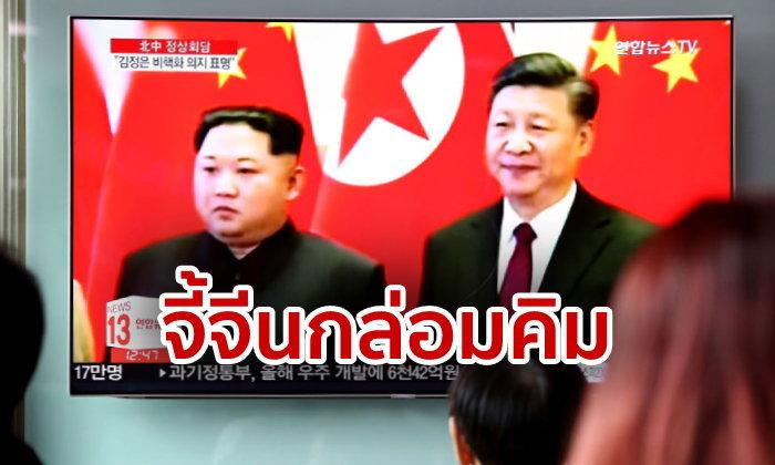 สหรัฐส่งสัญญาณจี้ สีจิ้นผิง กล่อม คิมจองอึน ปลดนิวเคลียร์ หลังผู้นำจีนจ่อเยือนโสมแดง
