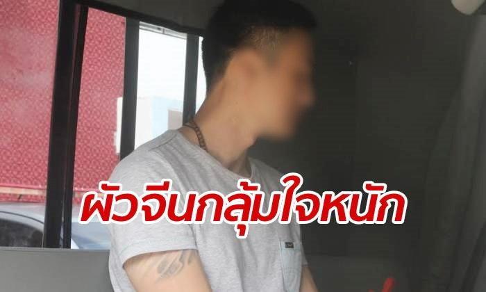 ผัวจีนเครียดจัด! โดนสั่งค้านประกันตัว อุบายผลักเมียตกผาแต้ม หวังฆ่าฮุบสมบัติ