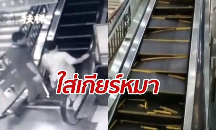 ระทึก! สองชายจีนวิ่งสุดชีวิต บันไดเลื่อนในห้าง ทรุดตัวถล่มไล่หลัง (คลิป)